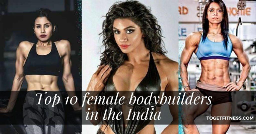 Top 10 female bodybuilders in the India